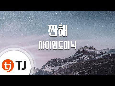 [TJ노래방] 짠해(Cheerz) - Simon D. / TJ Karaoke