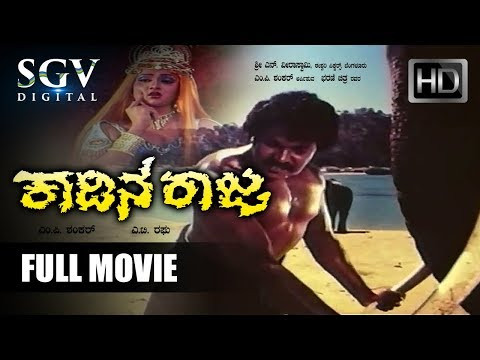 Tiger Prabhakar Super Hit Movie | Kadina Raj Kannada Full Movie | Kannada Movies Full | Deepa