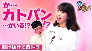 笑劇ラフプレイ「駆け抜けて軽トラ」2017/03/30-04/05 餅田コシヒカリ 動画 1