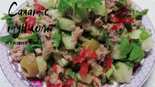 НЕ МУЧАЙТЕ СЕБЯ ДИЕТАМИ!!! Приготовьте салат с тунцом! Быстро, полезно и вкусно!