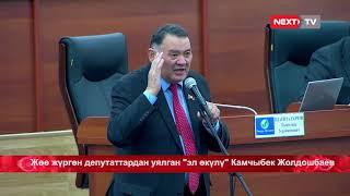 """Жөө жүргөн депутаттардан уялган """"эл өкүлү"""" Камчыбек Жолдошбаев"""