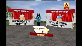 Gujarat Assembly Elections: BJP Vs Congress Manifesto
