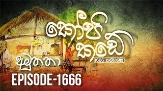Kopi Kade  | Episode 1666 - (2019-03-17) | ITN Thumbnail