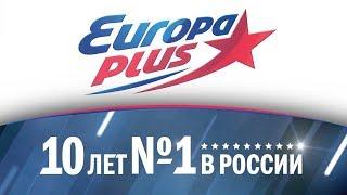 Ведущие Европы Плюс приглашают на День №1!