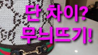 뜨개하는 미용사/뜨미/단수차이 무늬뜨기/모칠라뜨는방법/…