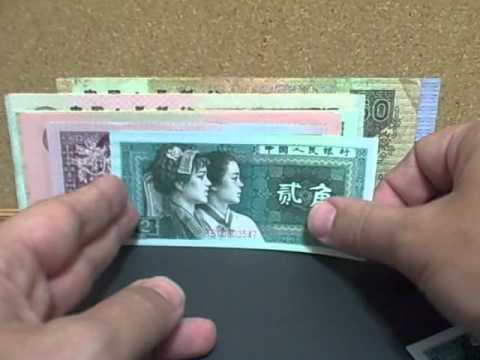 Chinese Currency Explained