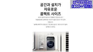 엘지헬로렌탈[LG hello rental] 삼성 플렉스…