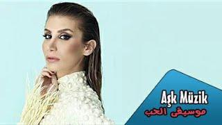 Irem Derici - Tektaş || اريم ديرجي || أغاني تركية مترجمة للعربية