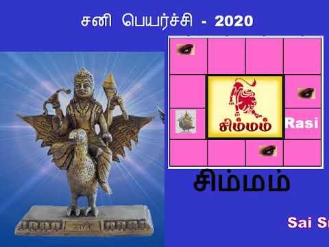 Repeat சனி பெயர்ச்சி 2020 to 2023 சிம்மம்
