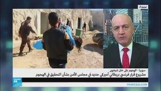 سوريا: مشروع قرار جديد على طاولة مجلس الأمن