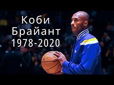 Легенда баскетбола: чем запомнился погибший в катастрофе Коби Брайант