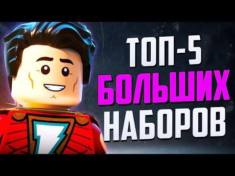 ТОП-5 Самых больших Лего наборов 2020 года