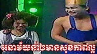 CTN Khmer comedy 2014  អនាម័យនាំអោយមានសុខភាពល្អ