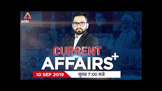 Current Affairs 2019 September 10 | Daily Current Affairs For All Competitive Exams