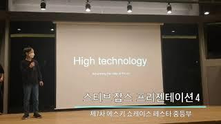 [ 평촌영어학원 ] 에스키어학원_전설의 애플 스티브 잡…