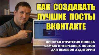 Как писать лучшие посты ВКонтакте. Сделать пост в группу ВКонтакте. Продающий пост ВКонтакте
