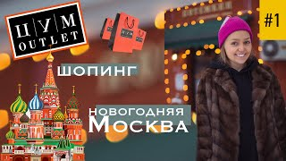 1 Рабочее начало года новогодняя Москва шоппинг в ЦУМ Outlet обзор покупок V Hotel tverskaya