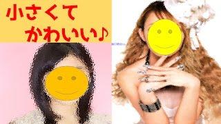 Gambar cover 【超意外!】155cm以下と知って驚く女性芸能人ランキング