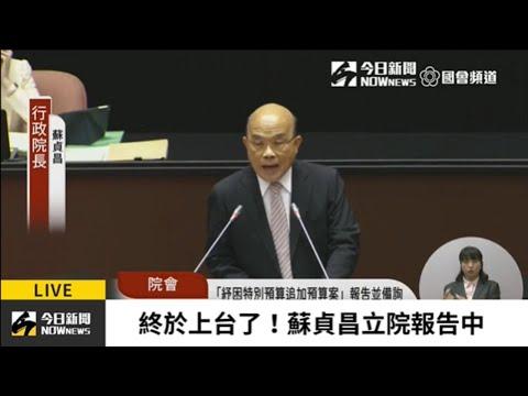 【直播/蘇貞昌赴立院報告紓困3.0預算案 藍綠再掀攻防戰】