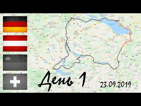 Велопутешествие по Швейцарии 2019. День первый (23.09.2019). Германия - Австрия - Швейцария.