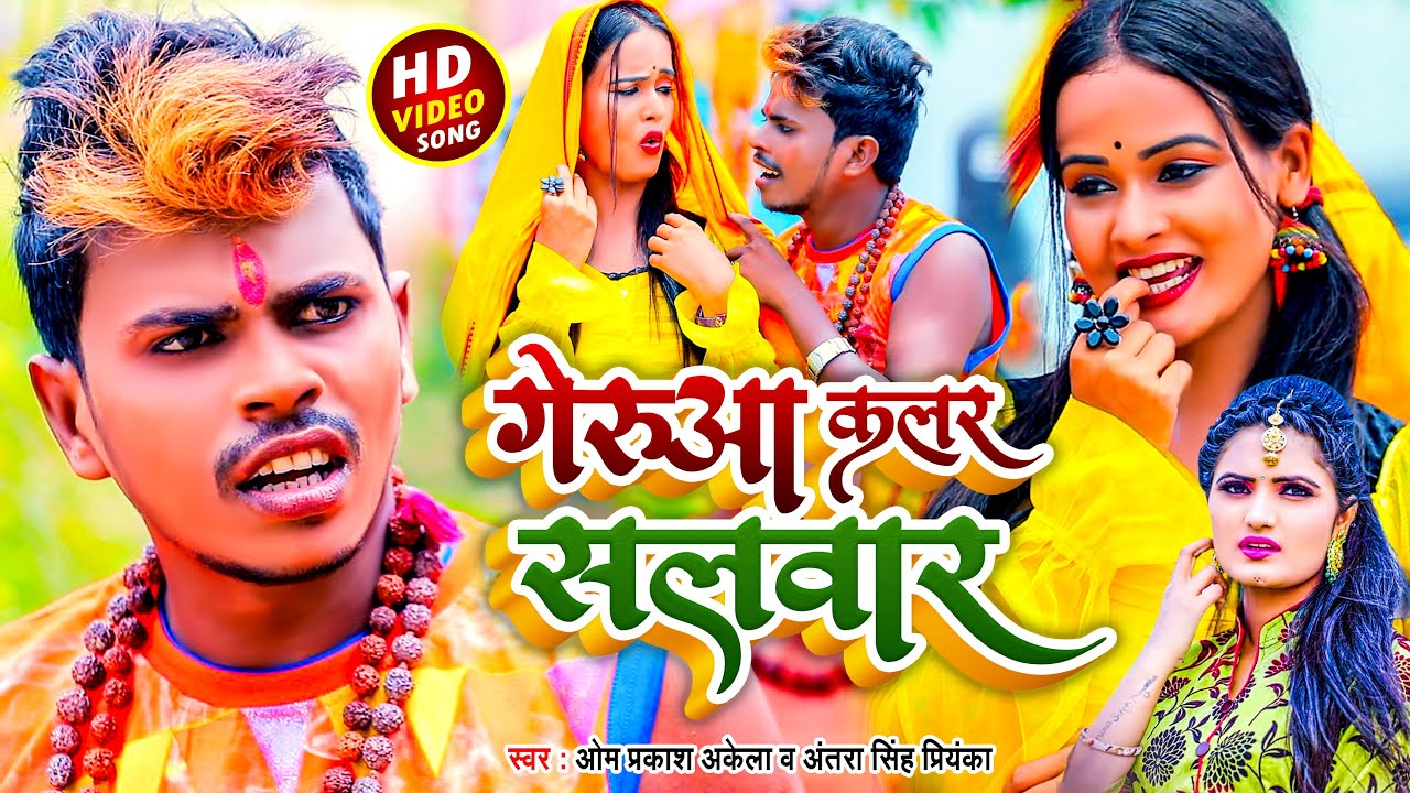#FUNNY #VIDEO   गेरुआ कलर सलवार   #OM_PRAKASH_AKELA & #ANTRA_SINGH_PRIYANKA  #BHOJPURI_BOLBUM_SONG