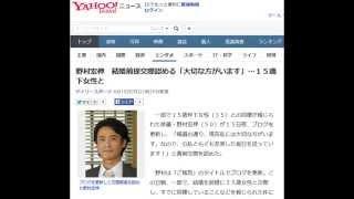 野村宏伸 結婚前提交際認める「大切な方がいます」…15歳下女性と デイ...