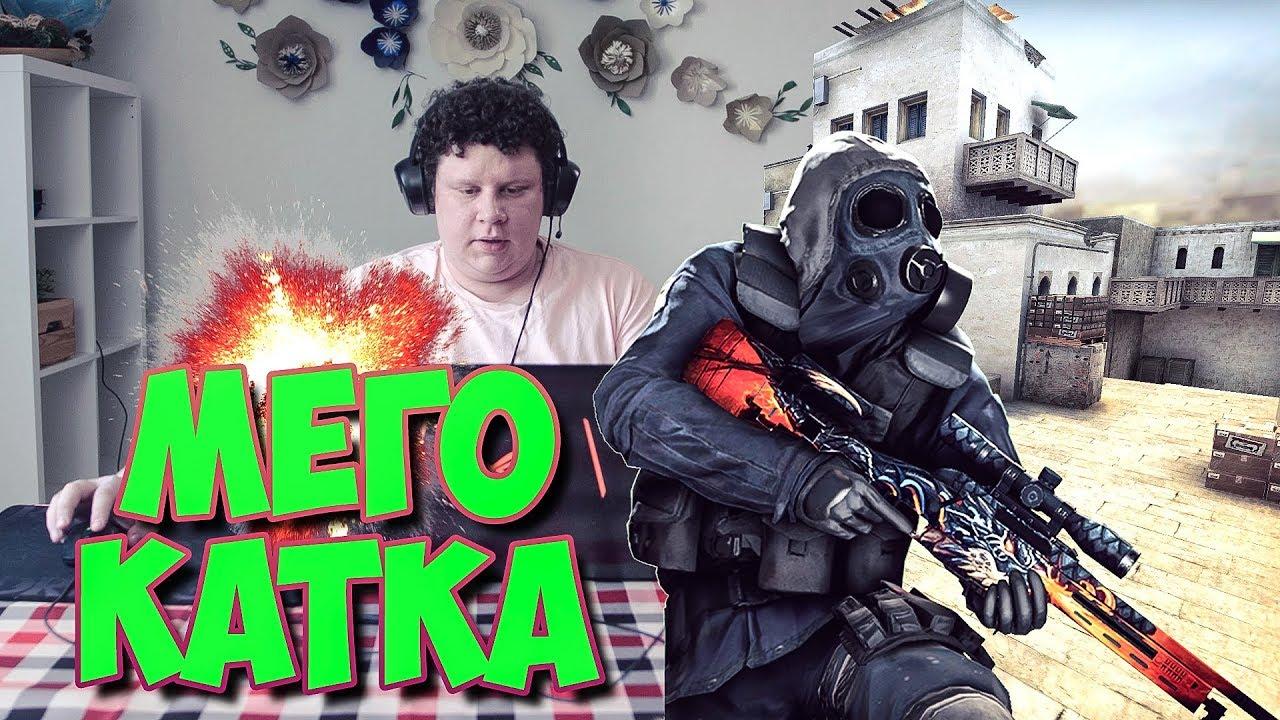 Мего катка (#ЕвгенийКулик)