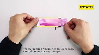 Інструкція по заміні акумулятора iPhone 6s від Pisen