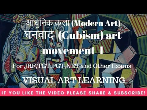 घनवाद  (Cubism) art movement - 1- आधुनिक कला (Modern Art) - for JRF,TGT,PGT,NET