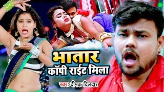 भतार Copyright मिला - Deepak Dildar का सबसे सुपरहिट Video Song 2019 - Bhojpuri New Song 2019