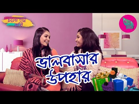 Cholo Golpo Kori - Valobasar Upohar [Episode - 29]