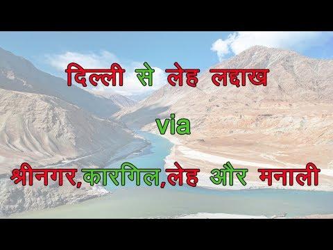 leh Ladakh places to visit | Leh ladakh road trip | leh ladakh travel guide | leh ladakh trip