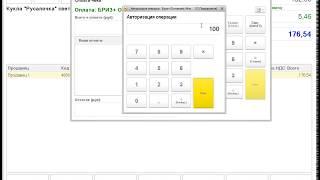 1С Розница -РМК открытие смены, продажа, закрытие смены