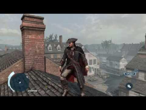 Assassins creed 3 как заработать денег видео как быстро заработать деньги в герои войны и денег