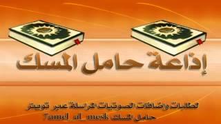 025رواية حفص عن عاصم عبدالرشيد صوفي سورة الفرقان