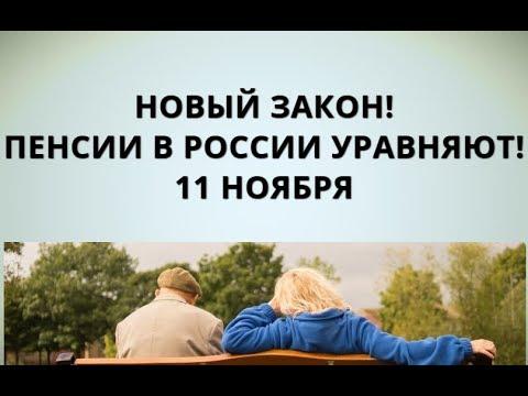 Новый закон! Пенсии в России уравняют! 11 ноября