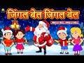 जिंगल बेल जिंगल बेल - Jingle Bell Jingle Bell | Christmas Songs | Christmas Music | Hindi Rhymes