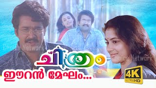 Eeran Megham Poovum Kondu...(4K Video) - Chithram Malayalam Movie Song | Choice Network