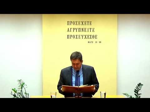 24.08.2019- Κατά Ματθαίον Κεφ 26:30 & 36-45 - Σαμουήλ Πλάκας