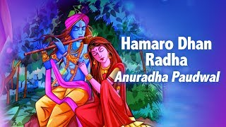 Hamaro Dhan Radha | Anuradha Paudwal | Bhaj Hare Krishna | Times Music Spiritual