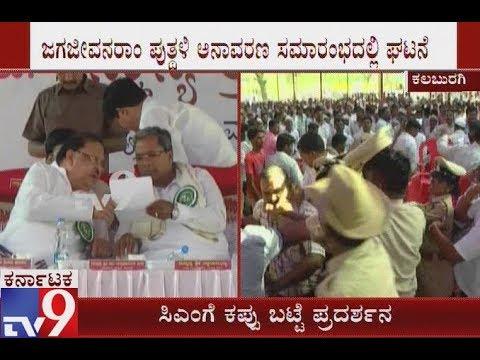 Volunteers Showed Black Flag Against CM, for Non-Implementation of Sadashiva Committee Report