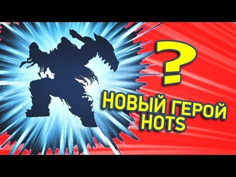 видео: Потенциальные герои hots: Кто на новенького?