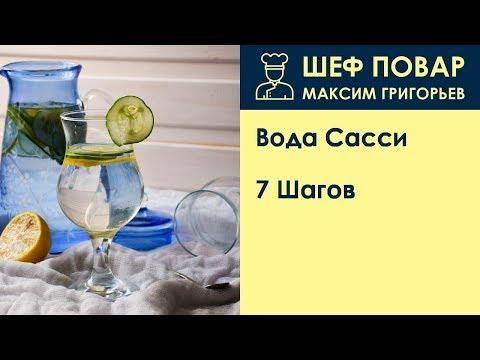 Вода Сасси . Рецепт от шеф повара Максима Григорьева