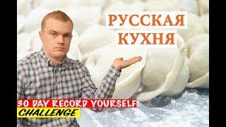 Третий день - Русская кухня