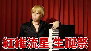 【Ryusei Birthday】東京Active NEETs 生放送 075 紅維流星生誕祭