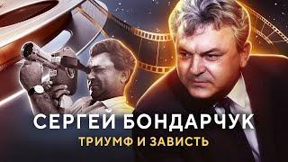 Сергей Бондарчук. Триумф и зависть