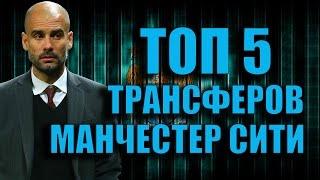 ТОП 5 ТРАНСФЕРОВ МАНЧЕСТЕР СИТИ В СЕЗОНЕ 2017/2018