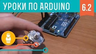 Видеоуроки по Arduino. Serial и processing (6-я серия, ч2)