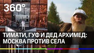 "Клип Тимати и Гуфа ""Москва"" против пародии Дед Архимед ""Село"""