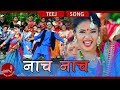 New Teej Song 2075/2018 | Nacha Nacha - Niraj KC & Sukmaya Gurung Ft. Prem, Sushma, Prince & Bindu